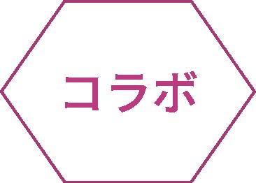icon_collabo