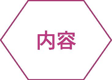 icon_contents