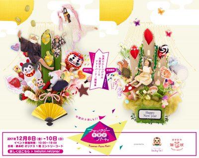 <アクティビティ>ファンタジー 年賀状 パーティ in 錦糸町オリナス 2017.12.8(fri)〜10 (sun)