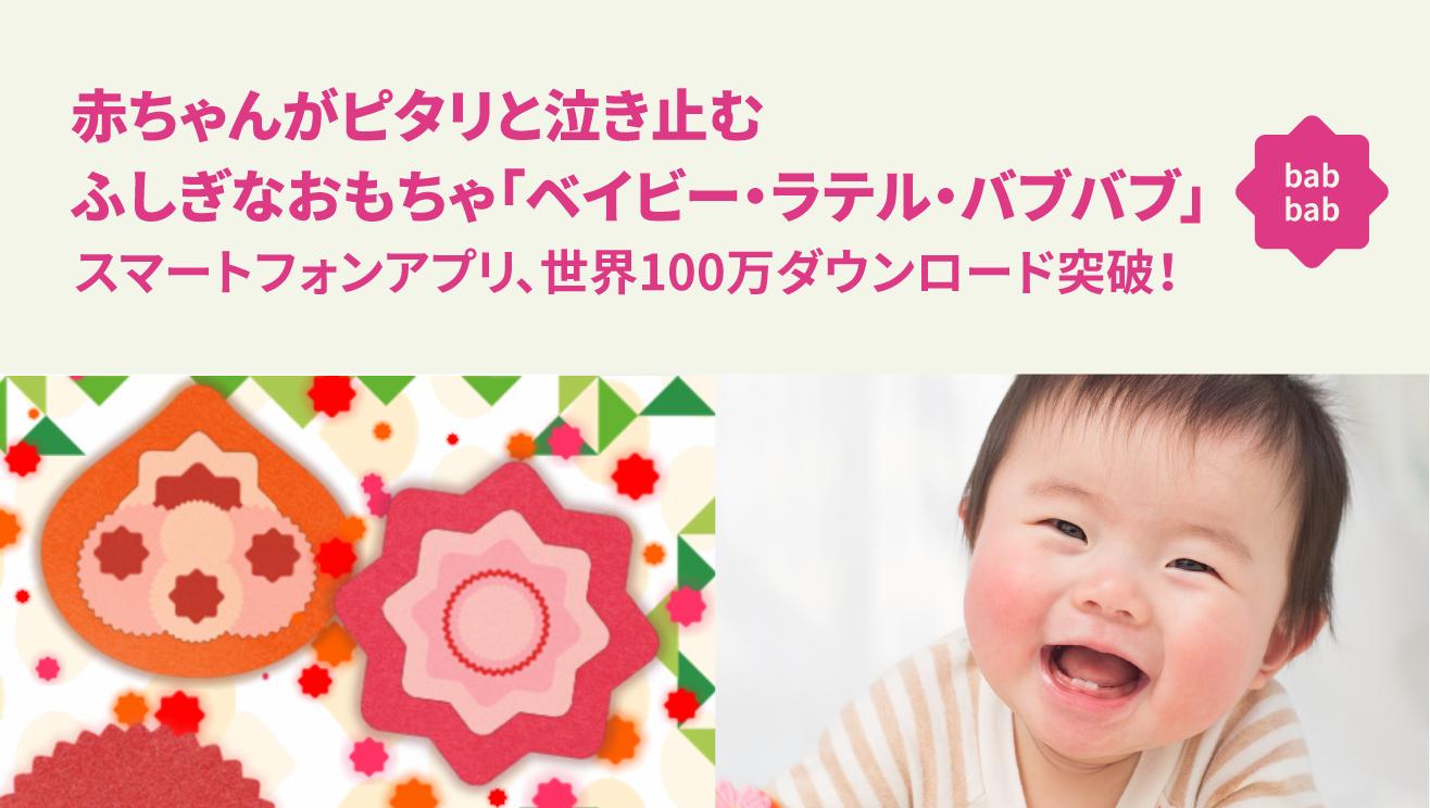 赤ちゃんがピタリと泣き止む ふしぎなおもちゃ「ベイビー・ラテル・バブバブ」
